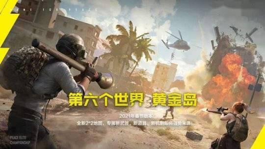 """和平精英第6张新地图""""黄金岛"""":子弹终能穿墙 轰炸区专门炸房子"""