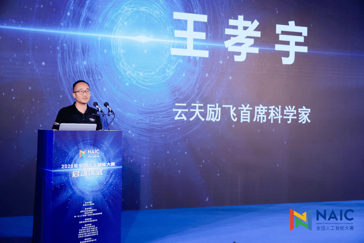 对话云天励飞首席科学家王孝宇:技术进步需要学术界和工业界不断协同