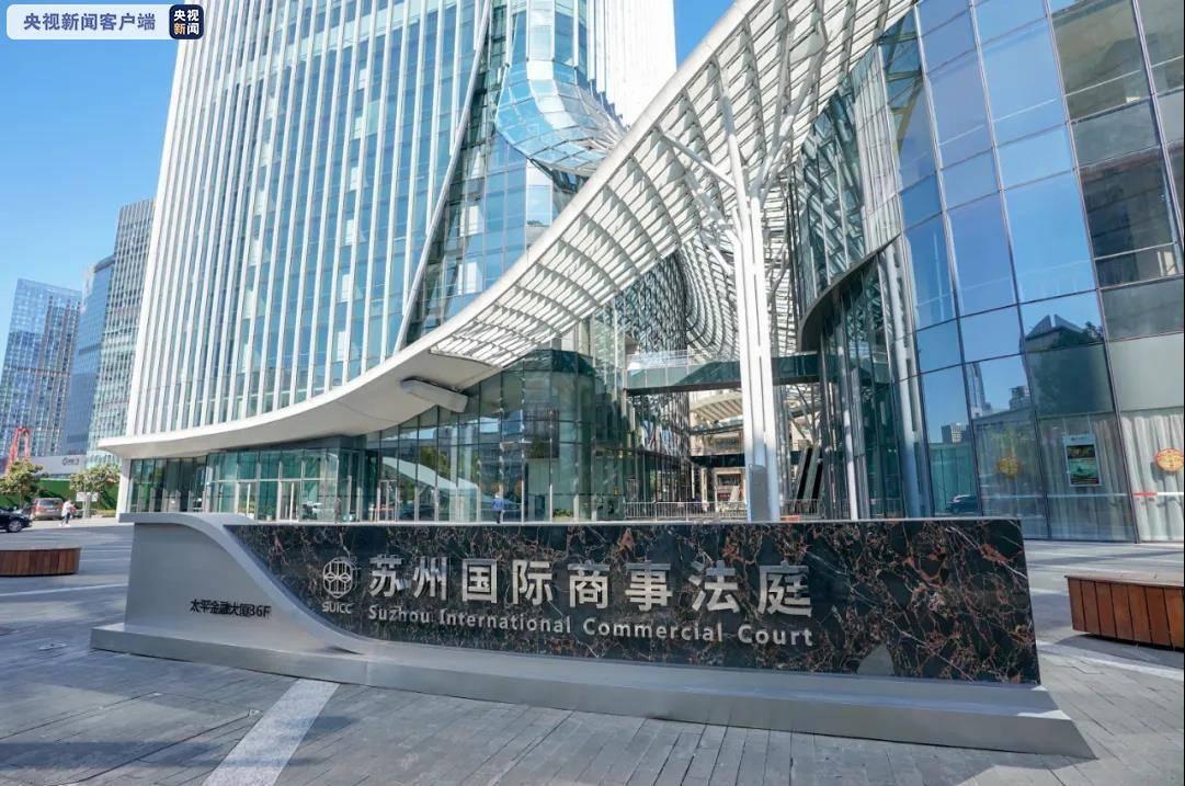 全国首个在地方法院设立的国际商事法庭亮相!