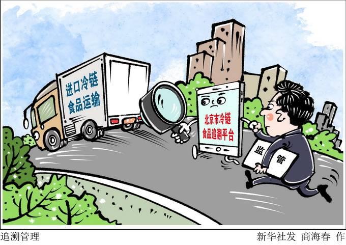 """进口巴沙鱼""""扫""""出来是国货,北京丰台市场监管局立刻进店核查"""