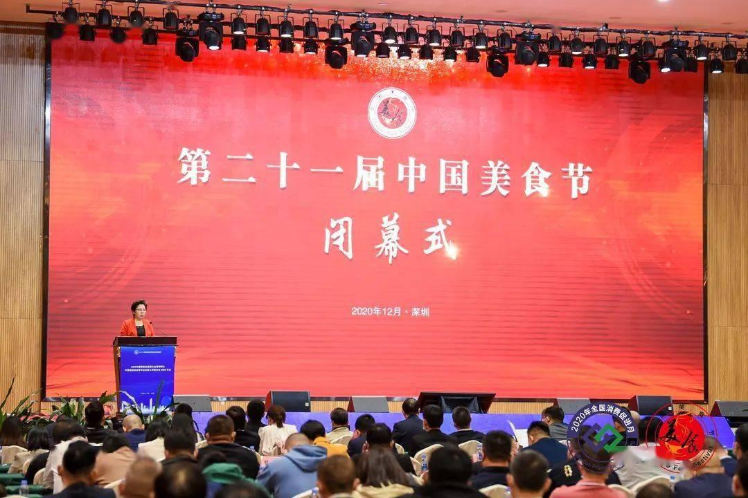 美食节︱助力餐饮消费复苏 引导行业发展方向——第二十一届中国美食节完美收官