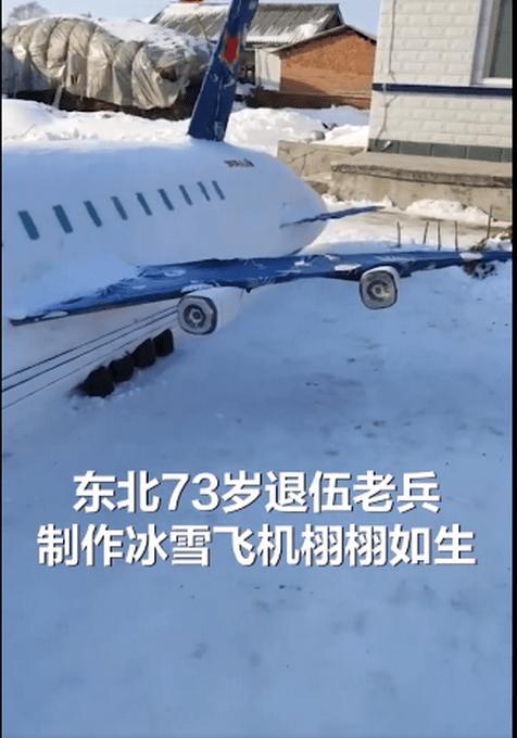 东北73岁老兵用雪堆出一