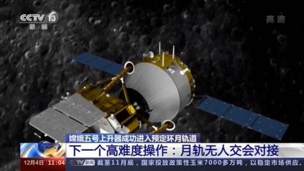 下一个高难度操作!嫦娥五号将进行月轨无人交会对接