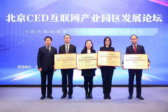 """4家律所被授予""""北京CED法律服务团""""称号。"""