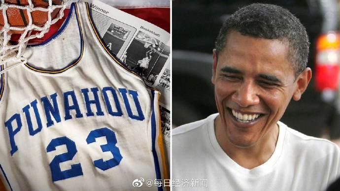 奥巴马高中时代球衣破拍卖记录 以19万美元成交