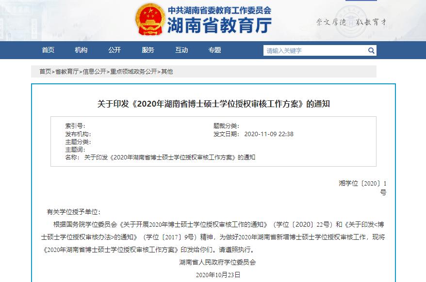 湖南文理学院等十余所高校或将新增学位点