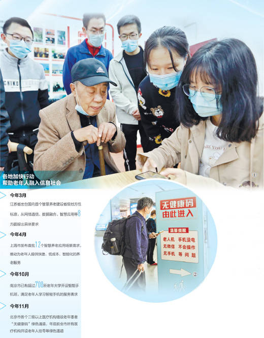 人民日报:让更多老年人乐享数字化便利