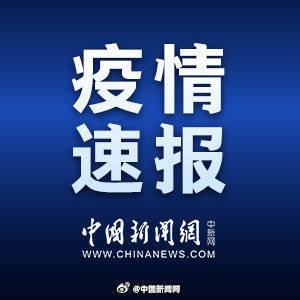 北京新增境外输入病例所住酒店已消毒:集中隔离期间核酸均为阴性