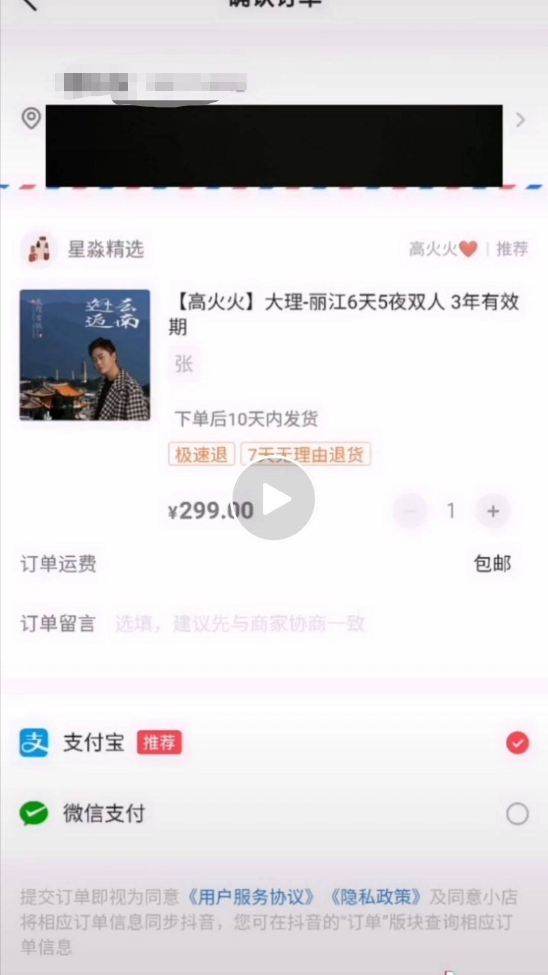 """网红高火火卖299元云南双人游疑似""""以购养游"""",执法部门介入"""
