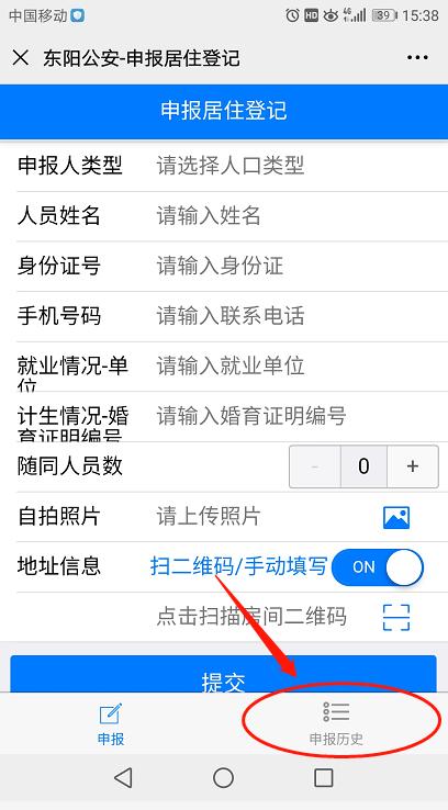 申报流动人口登记_杭州流动人口居住登记