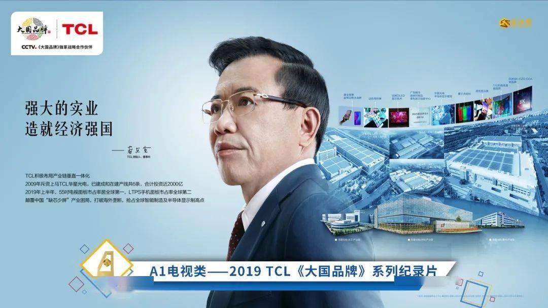 """【案例赏析】TCL""""大国品牌""""系列纪录片"""