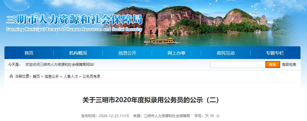 53人!三明市公布2020年拟录用公务员名单