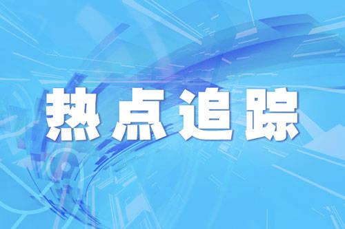 北京疾控:不排除进一步发现病例的可能