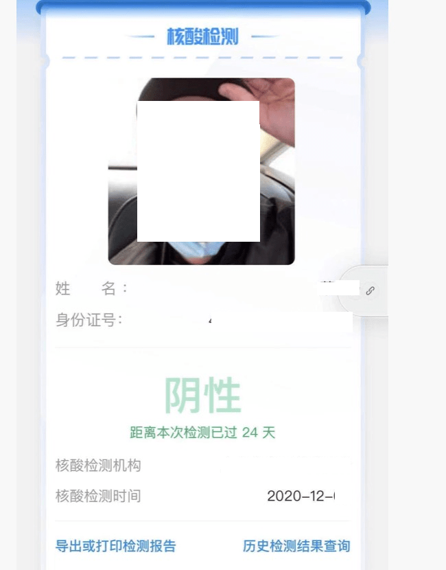 蔡徐坤杨幂易烊千玺等七十余名明星健康宝照片泄露!官方回应