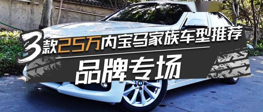 品牌秀| 25万以内宝马三系车型推荐!