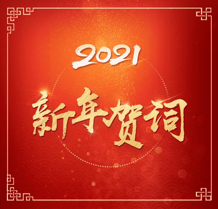 ope主席习近平发表二〇二一年新年贺词
