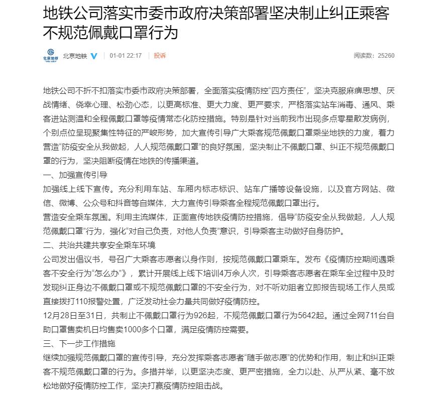 北京地铁:4天制止不戴口罩926起,对不听劝阻者报警处置!
