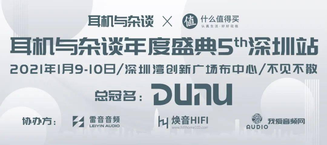【活动预告】深圳的烧友们,让你们久等了!耳机与杂谈年度盛典(1月9~10日)