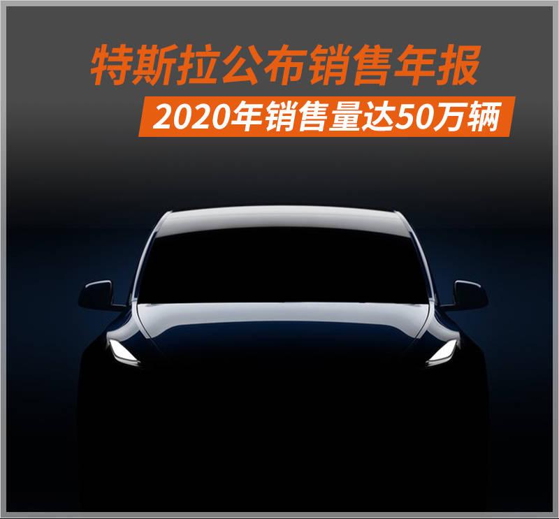 特斯拉2020年年度销售报告全年已售出500,000辆汽车olh