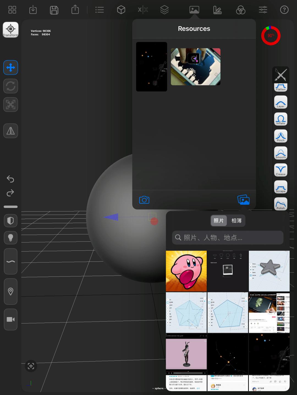iPad 也能 3D 建模?轻松入门这款雕刻类 App,手把手教你捏只「卡比」  第11张