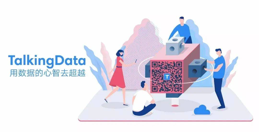 TalkingData Brand Growth 与巨量引擎共建 DataHub 方案解疑
