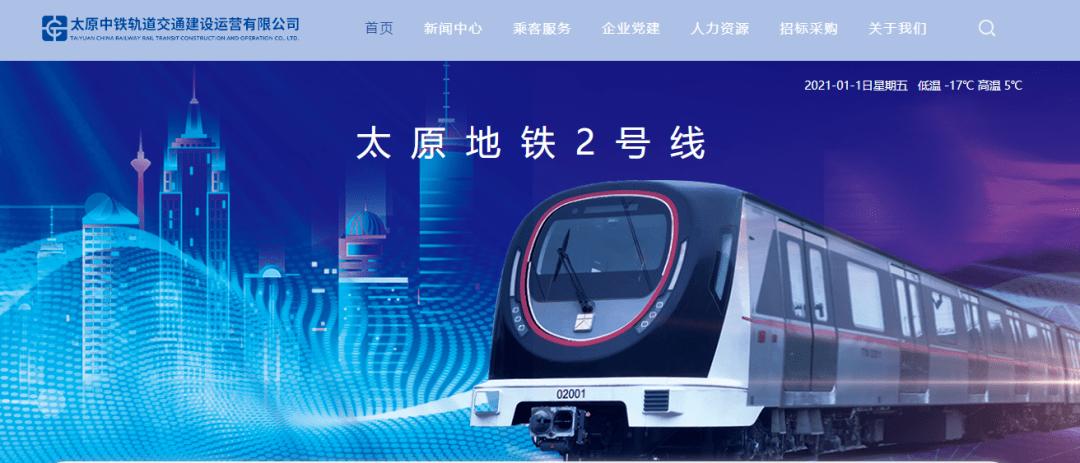 官方发布!太原地铁2号线各站时刻表、票务政策!