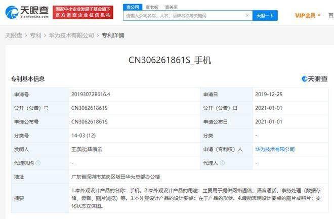 华为技术有限公司披露了一项手机设计专利