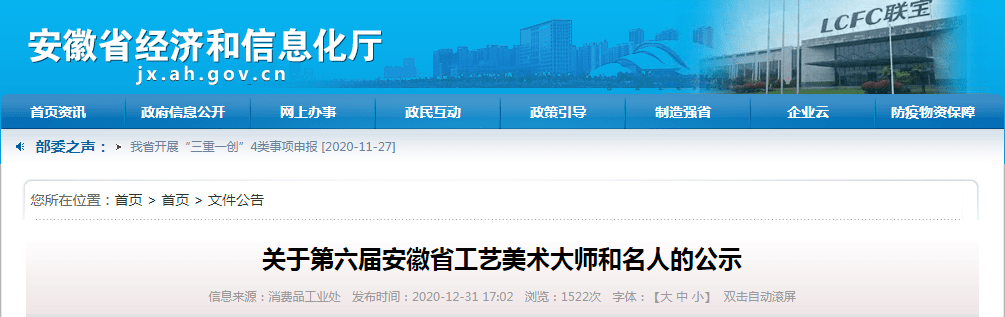 公示丨铜陵这个人拟认定为第六届安徽省工艺美术名人