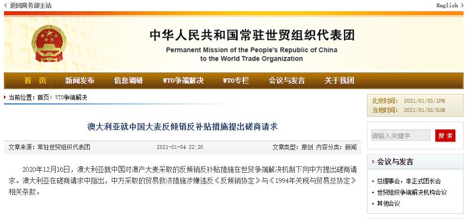 澳大利亚就中国大麦反倾销反补贴措施提出磋商请求