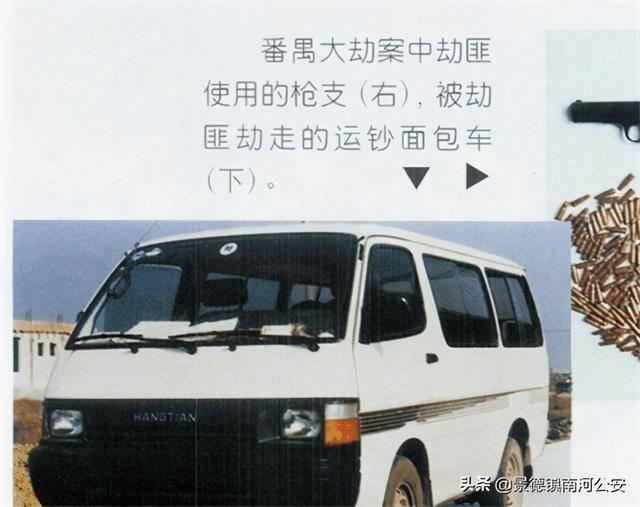中国大案纪实 7人团伙抢劫装有1500万现金的运钞车,作案手段出人意料