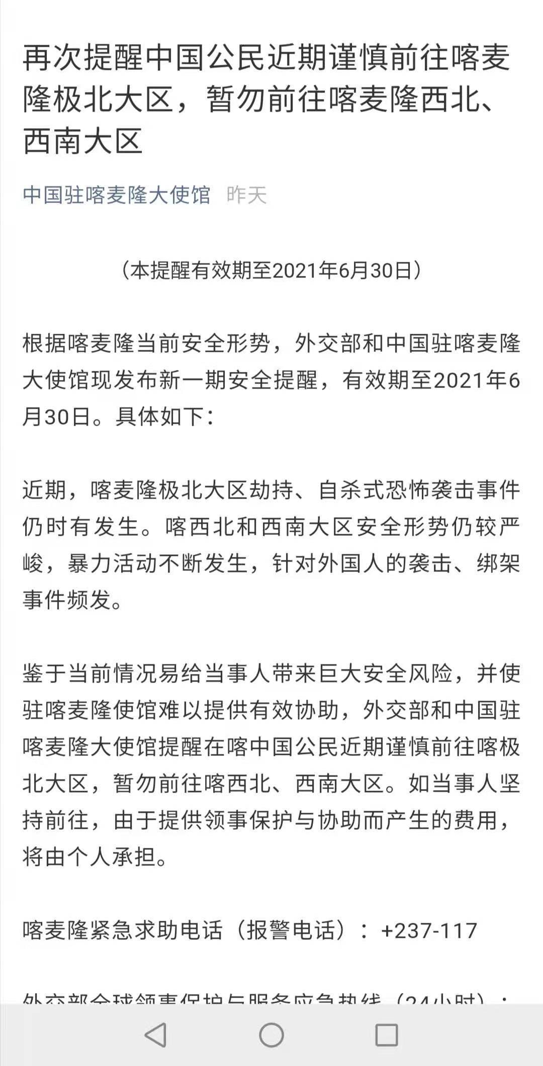 中国驻喀麦隆大使馆发出重要提醒,这些地区最近出行谨慎