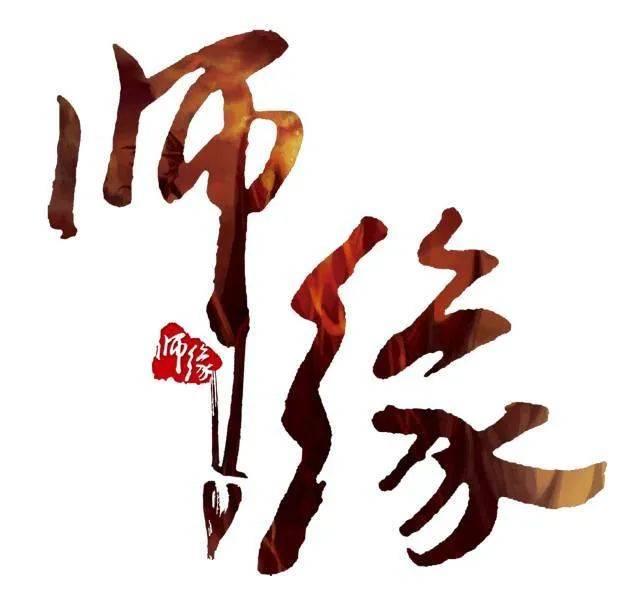 """第五届""""芙蓉杯""""全国文学大赛入围散文诗作品—《师缘》"""
