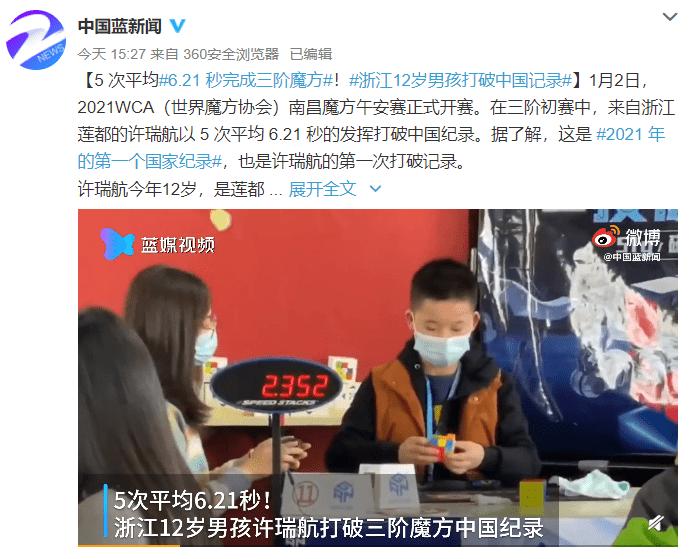 5次平均6.21秒!浙江12岁少年打破魔方中国纪录,网友:我还没转成功一次