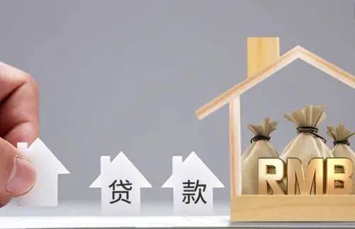 """房地产贷款""""红线""""划定!新政之下,银行、购房者、房企该何去何从?"""