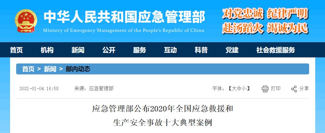 襄汾饭店坍塌29死事故详情公布!先后8次违规扩建!  第1张