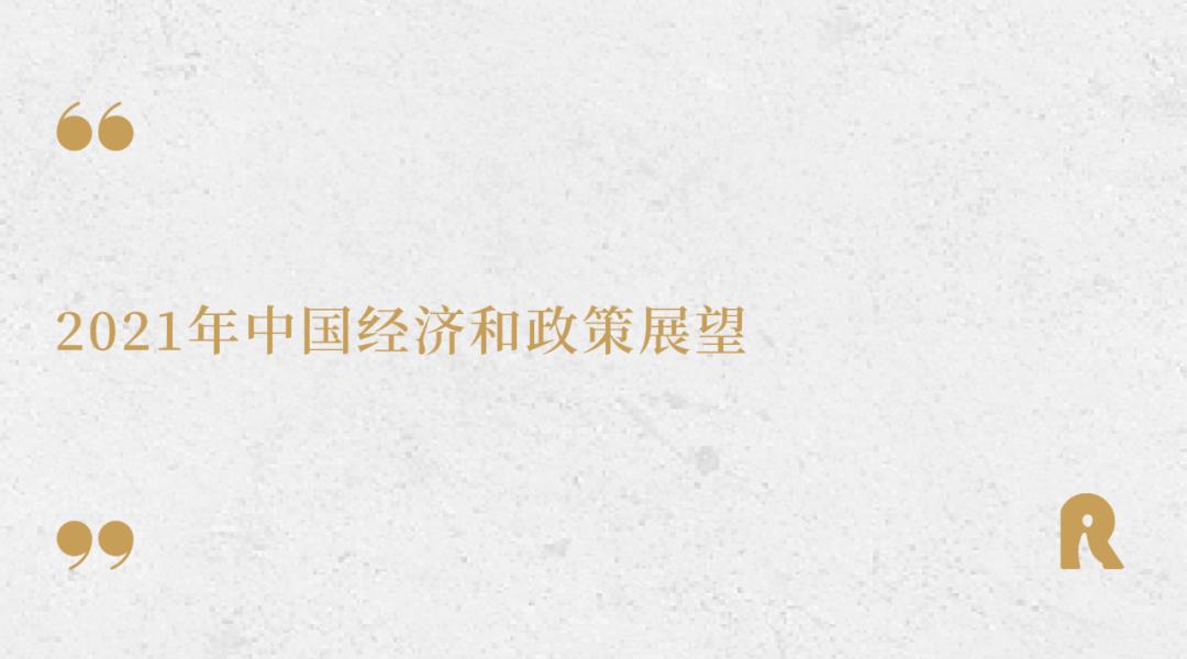 关庆友:2021年中国经济增速将在7%以上;应大规模补贴中低收入群体