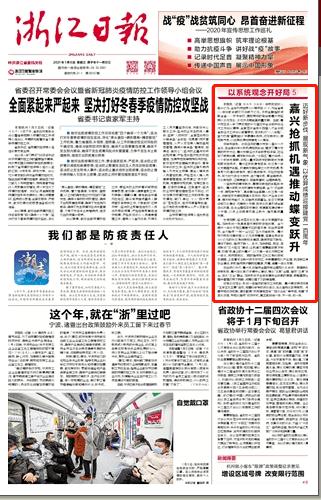 抢抓机遇推动蝶变跃升,浙报头版点赞嘉兴!