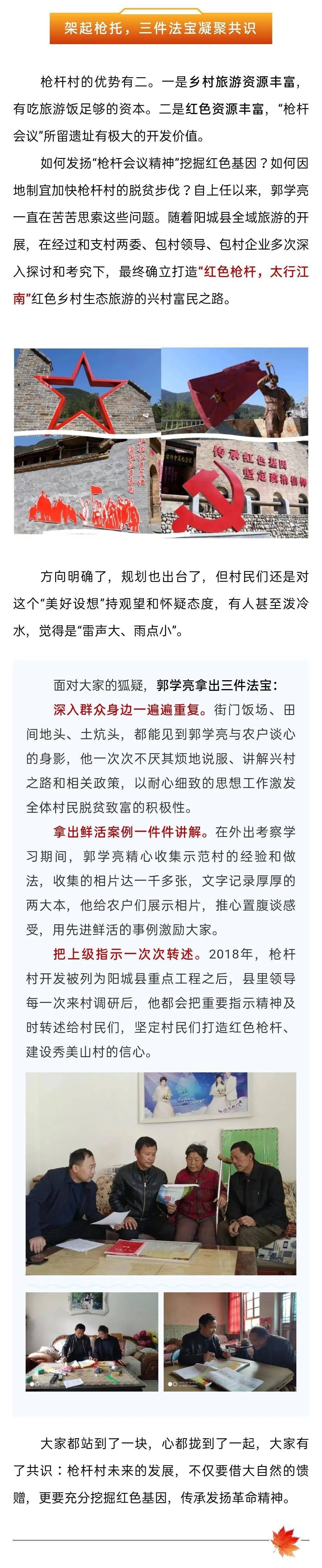 """【讲扶贫故事】郭学亮:端起""""枪杆""""向贫困开战  第2张"""