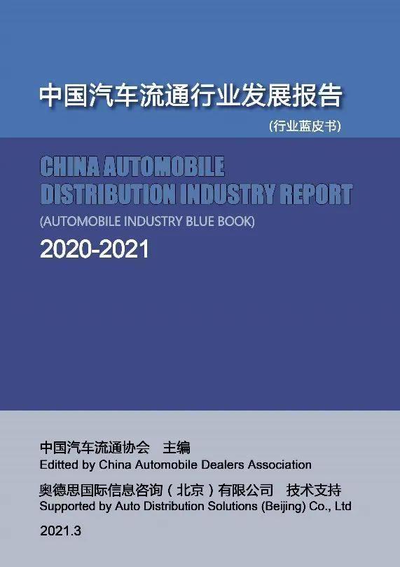 【征文】中国汽车流通产业发展报告(2020-2021)编制启动
