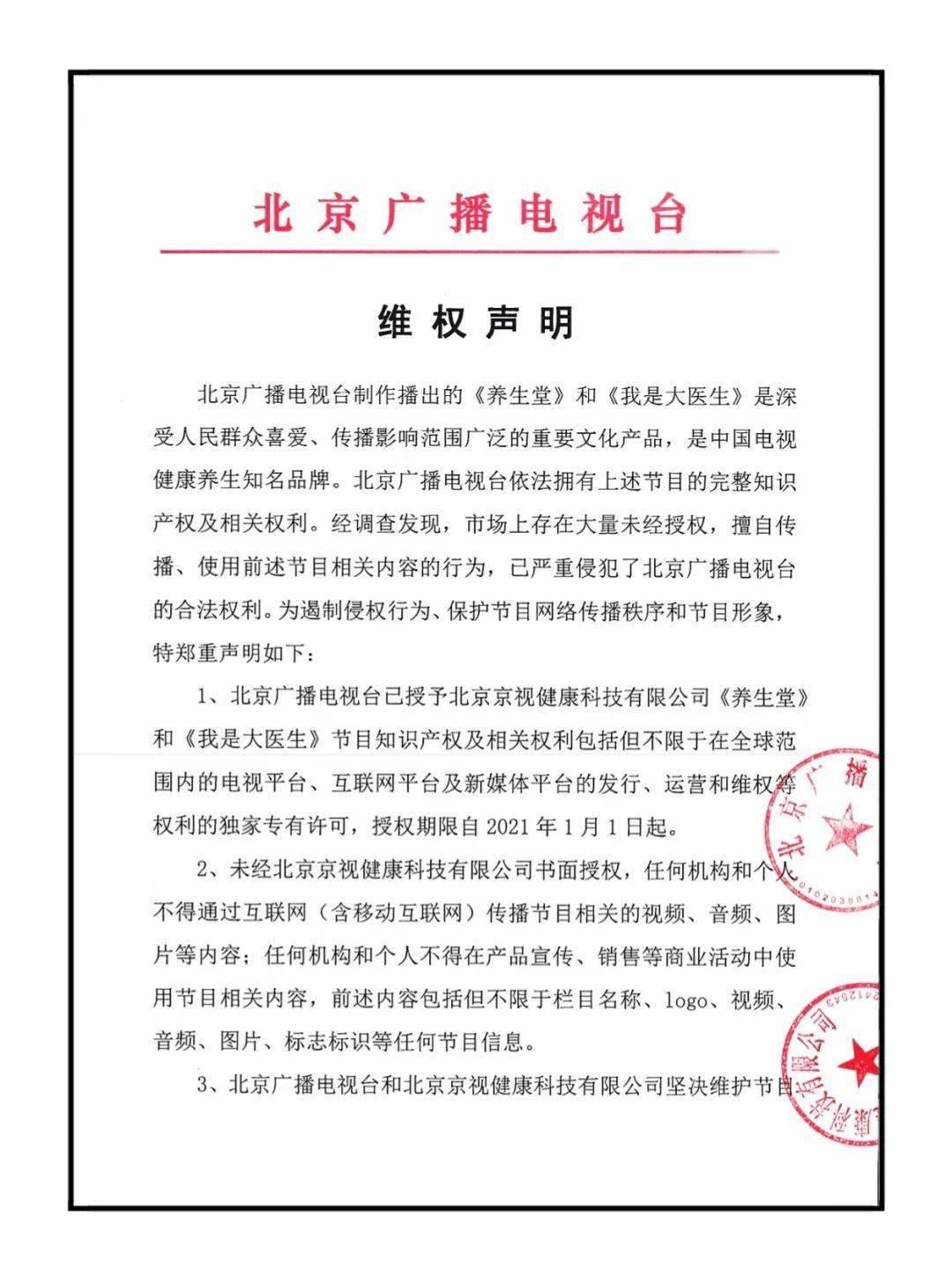 北京广播电视台维权声明
