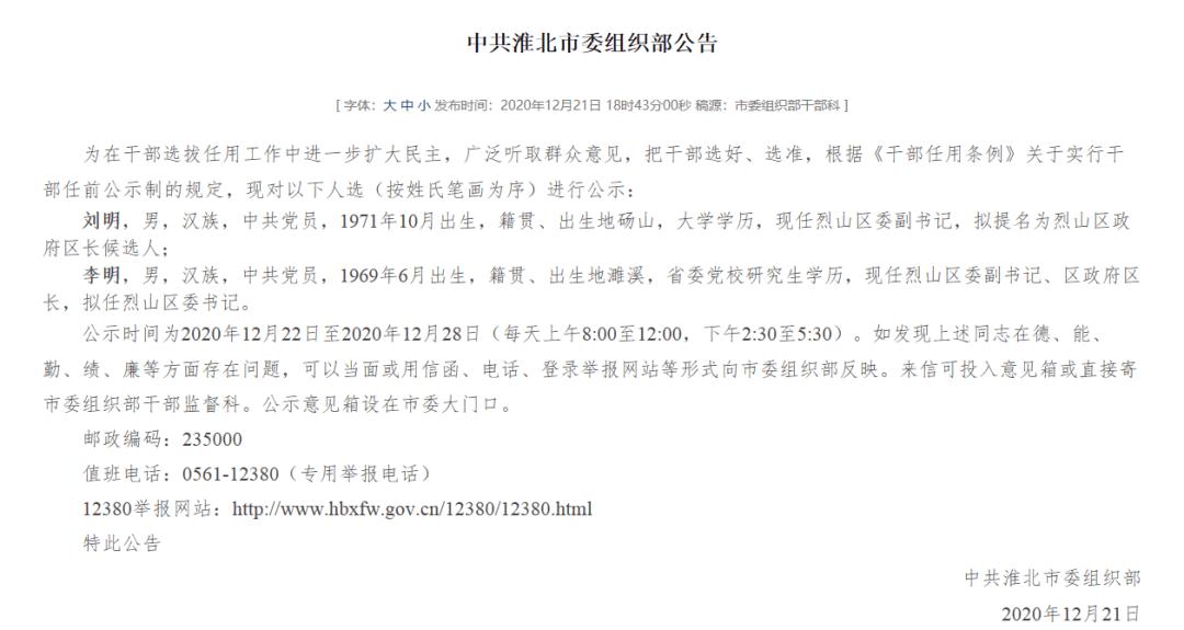"""安徽一区党政""""一把手""""同时调整"""