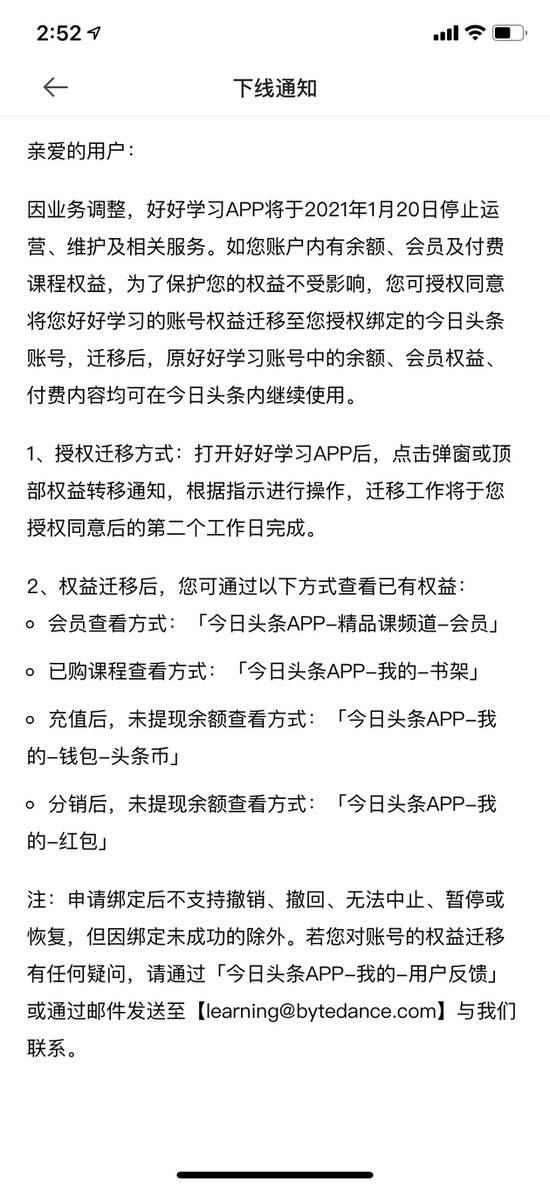 """早高FENG:苹果返校计划回归:依然送AirPods/""""好好学习""""将下线停运"""