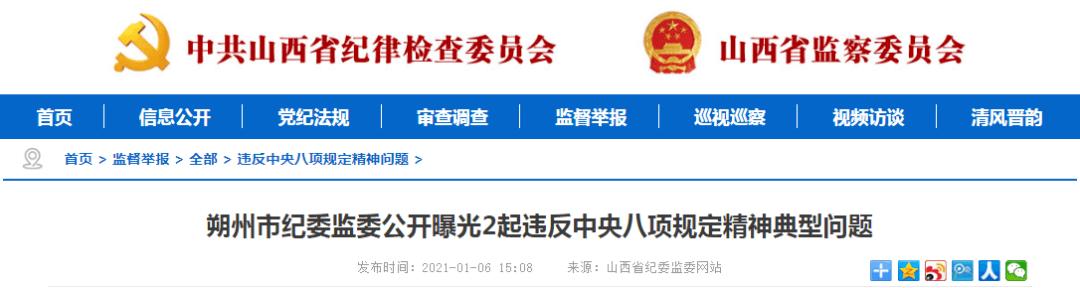 晋中1人被查;朔州曝光2起违反中央八项规定精神典型问题  第3张