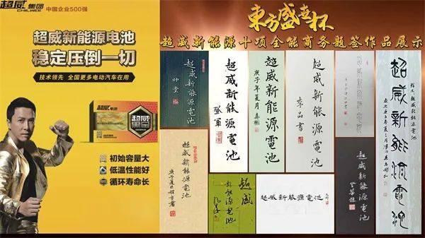 【经典案例】魏超书法碑文促进传统文化与现代商业的双赢