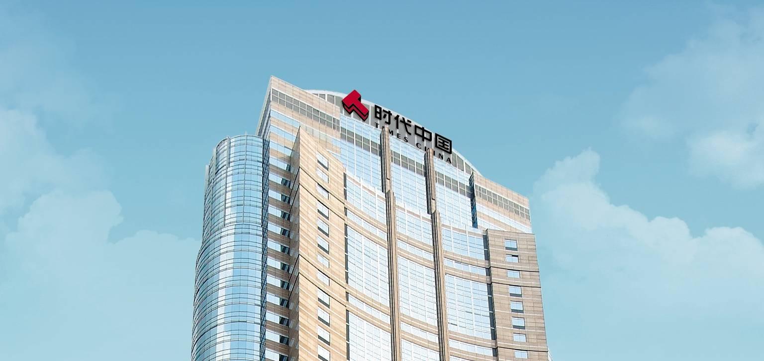 跻身千亿俱乐部,时代中国2020年销售增速达28.1%