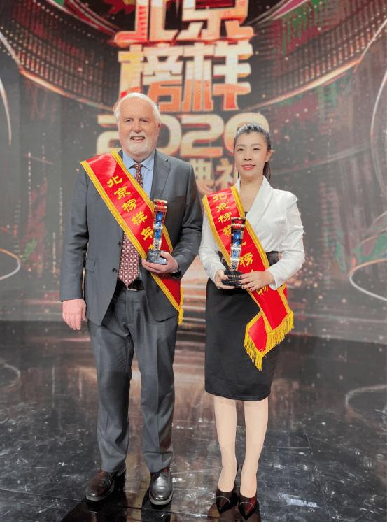 """""""2020北京模式""""十大人物出炉"""