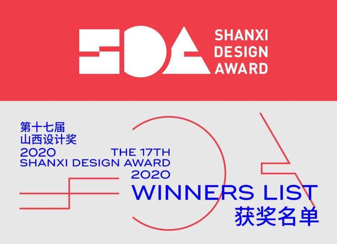 山西设计奖 分为两个竞赛组别
