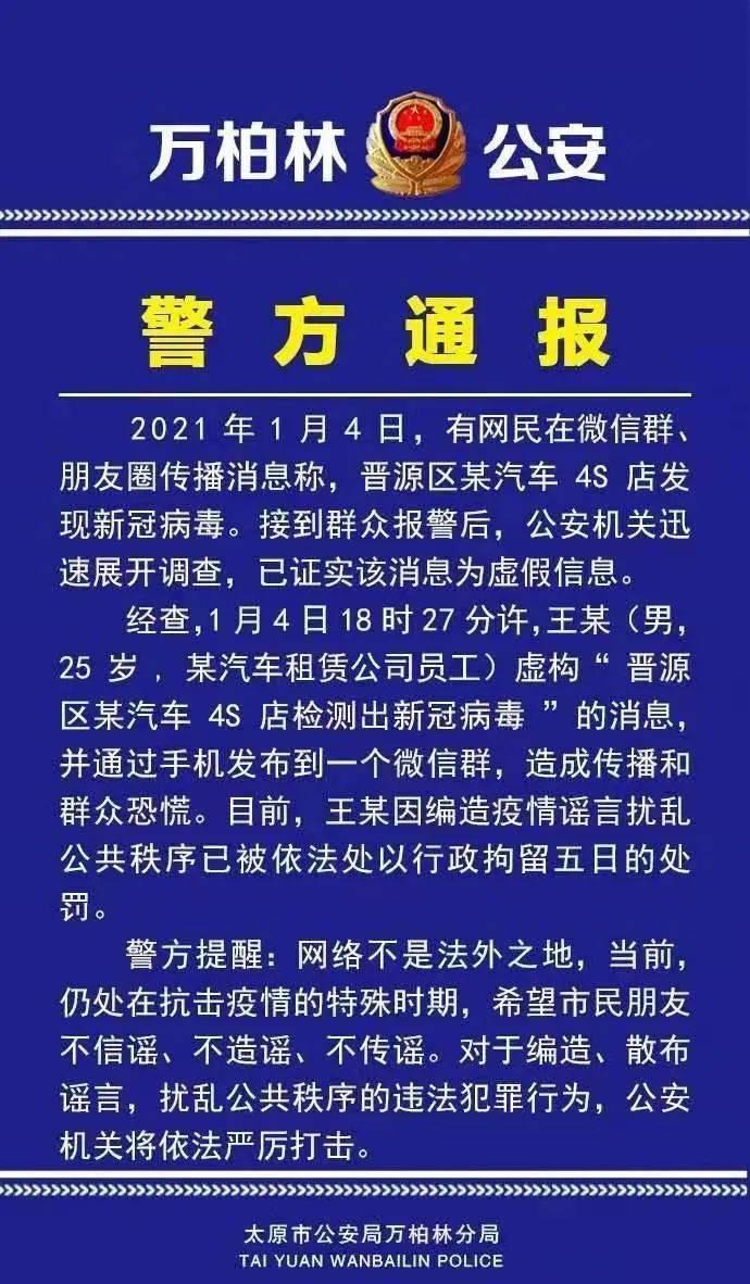 最新!太原某4S店发现新冠病毒?官方回应了!
