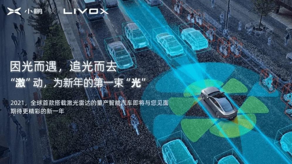 小鹏新车推预告图,广汽本田销量再破纪录