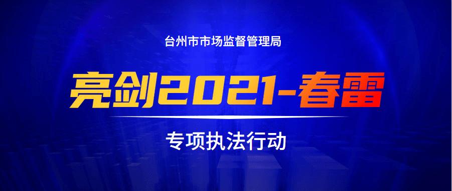 """捷报!台州市成功创建""""浙江省食品安全市"""""""